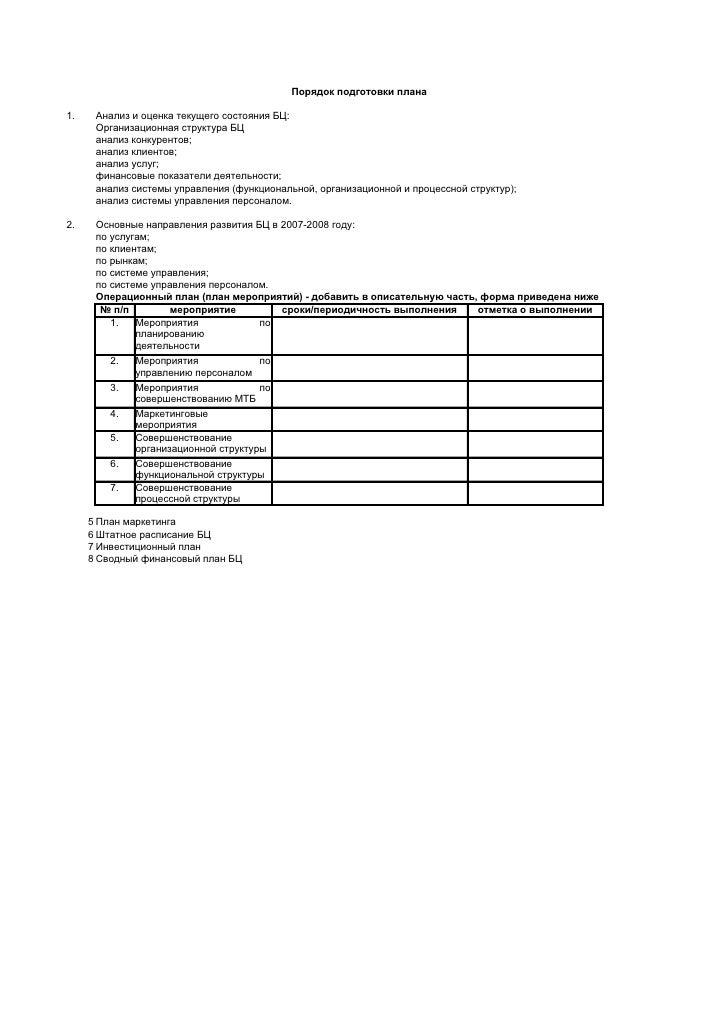 Порядок подготовки плана1.    Анализ и оценка текущего состояния БЦ:      Организационная структура БЦ      анализ конкуре...