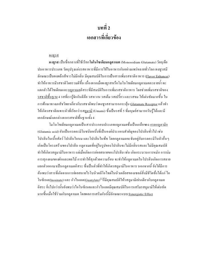 บทที่ 2                                  เอกสารที่เกี่ยวของ          ผงชูรส          ผงชูรส เปนชื่อกลางที่ใชเรียก โมโนโ...