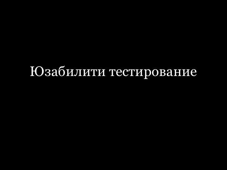 Юзабилити тестирование<br />