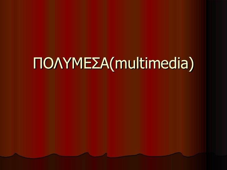 ΠΟΛΥΜΕΣΑ( multimedia)