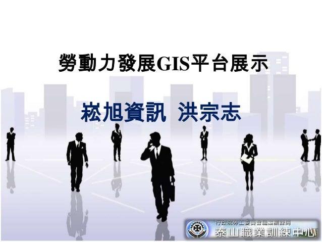 勞動力發展GIS平台展示 崧旭資訊 洪宗志               1