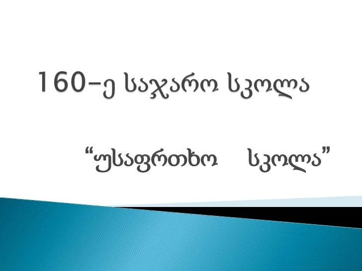 """160-ე საჯარო სკოლა<br />""""უსაფრთხო    სკოლა""""<br />"""