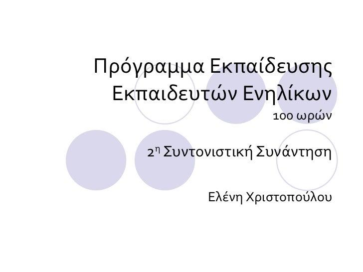 Πρόγραμμα Εκπαίδευσης Εκπαιδευτών Ενηλίκων 100 ωρών 2 η  Συντονιστική Συνάντηση Ελένη Χριστοπούλου