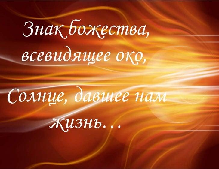 Знак божества, всевидящее око,  Солнце, давшее нам жизнь…