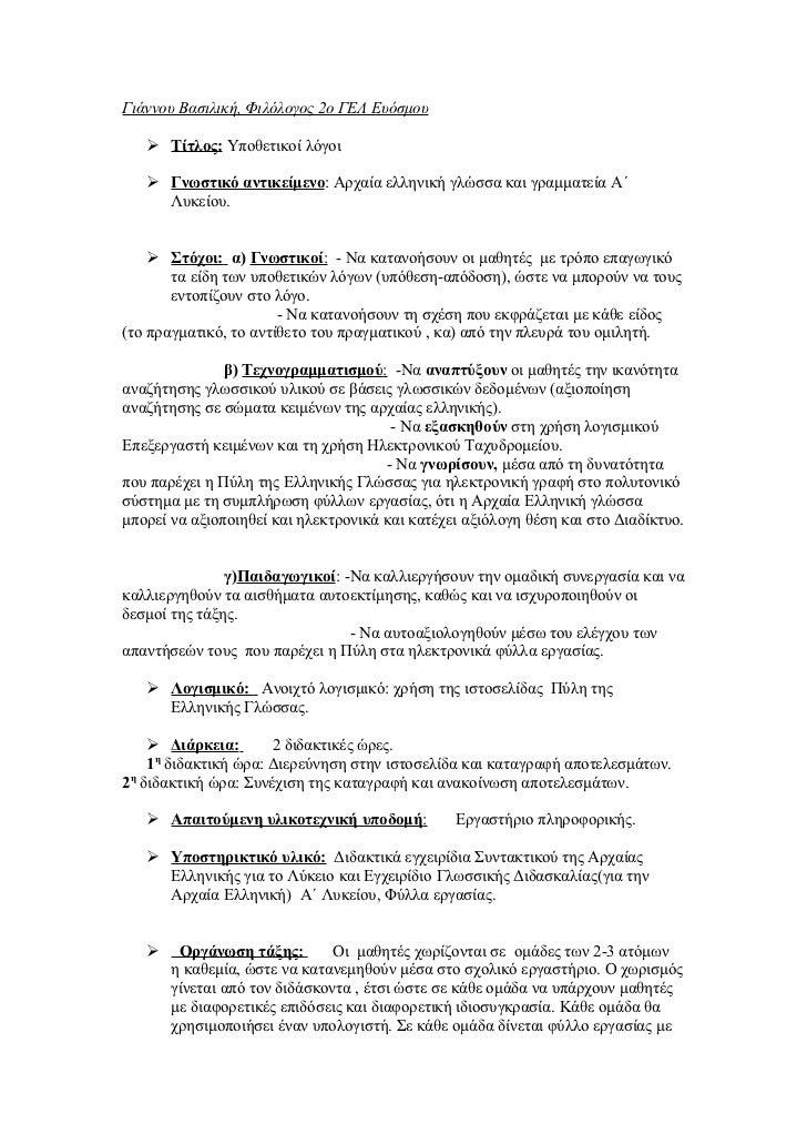 Γιάννου Βασιλική, Φιλόλογος 2ο ΓΕΛ Ευόσμου    Τίτλος: Υποθετικοί λόγοι    Γνωστικό αντικείμενο: Αρχαία ελληνική γλώσσα κ...