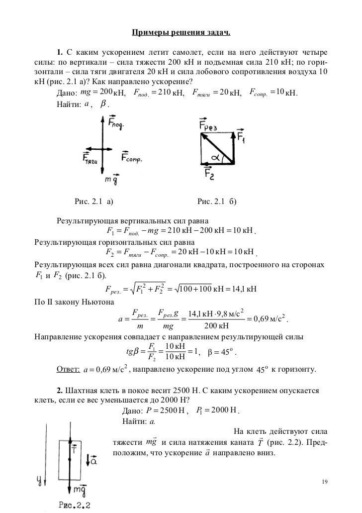 Пример решения задач на ускорение решение транспортной задачи графы