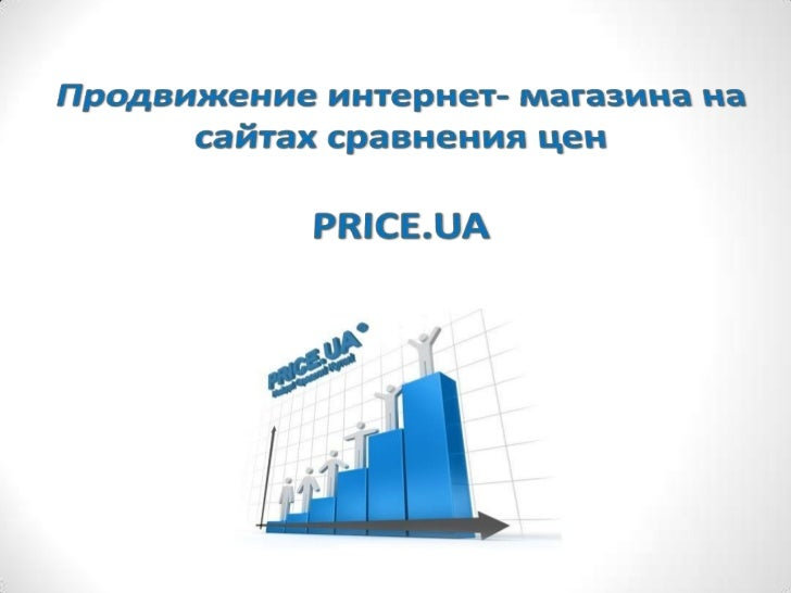 Продвижение интернет- магазина на сайтах сравнения цен<br />PRICE.UA<br />