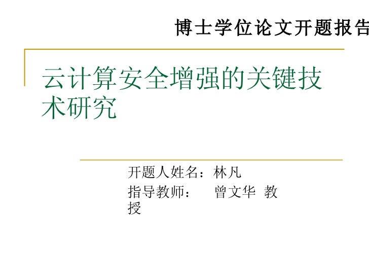 云计算安全增强的关键技术研究 开题人姓名:林凡 指导教师:  曾文华 教授 博士学位论文开题报告