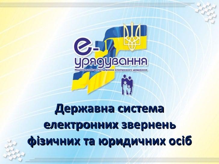 Державна система електронних звернень ф ізичних та юридичних осіб