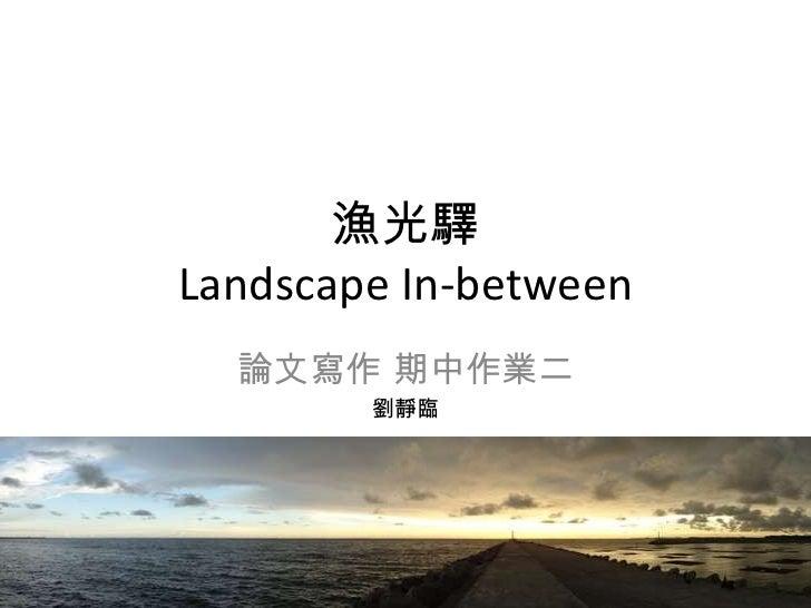 漁光驛 Landscape In-between 論文寫作 期中作業二 劉靜臨