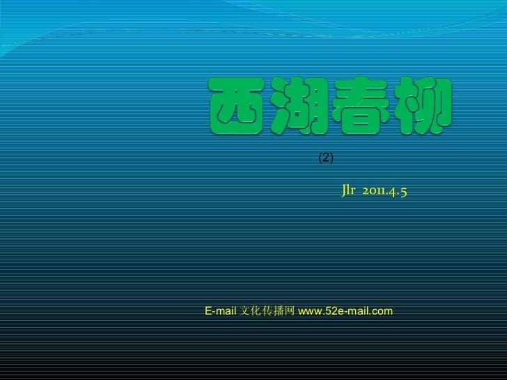 Jlr  2011.4.5 E-mail 文化传播网 www.52e-mail.com (2)