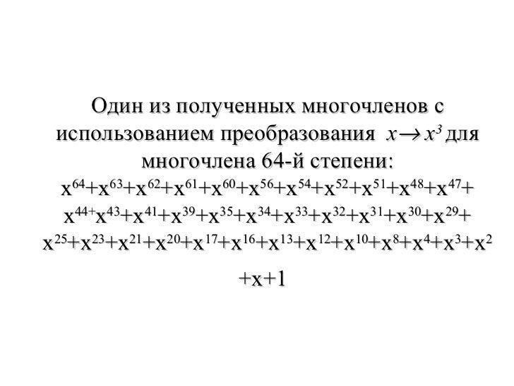 Один из полученных многочленов с использованием преобразования  x    x 3  для многочлена 64-й степени:  x 64 + x 63 + x 6...