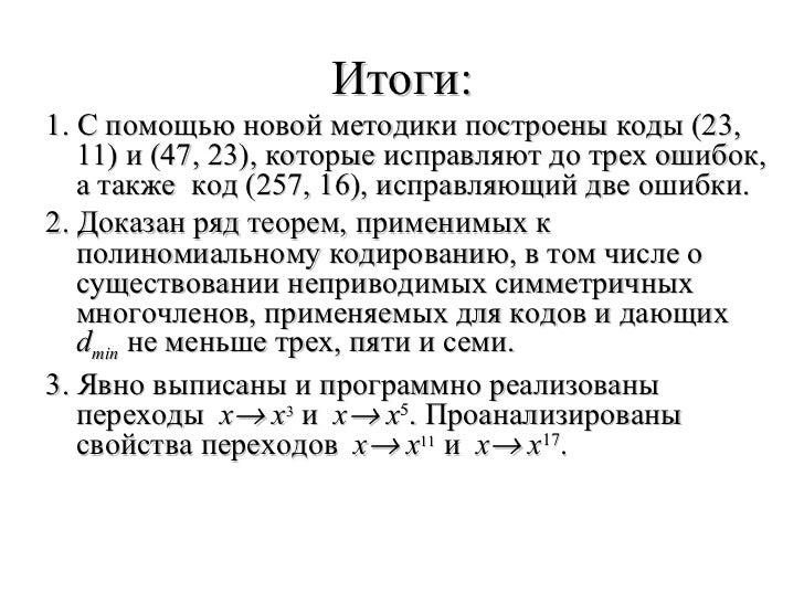 Итоги: <ul><li>1. С помощью новой методики построены коды (23, 11) и (47, 23), которые исправляют до трех ошибок, а также ...