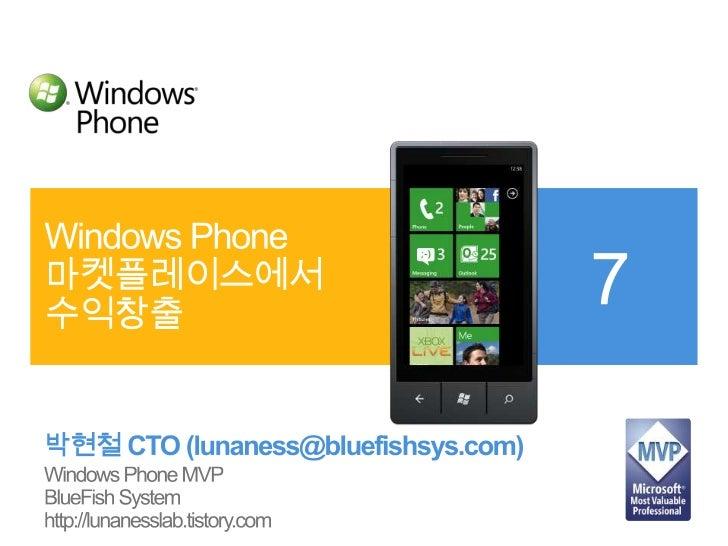 박현철 CTO (lunaness@bluefishsys.com)<br />Windows Phone MVP<br />BlueFish System<br />http://lunanesslab.tistory.com<br />Wi...