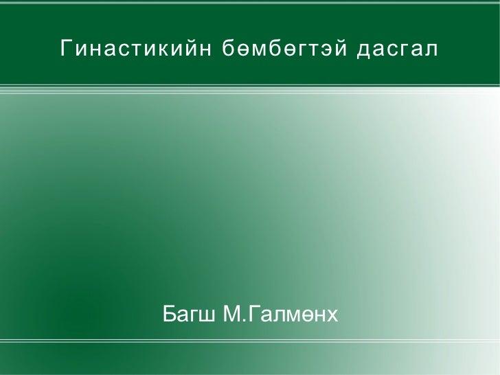 Гинастикийн бөмбөгтэй дасгал Багш М.Галмөнх