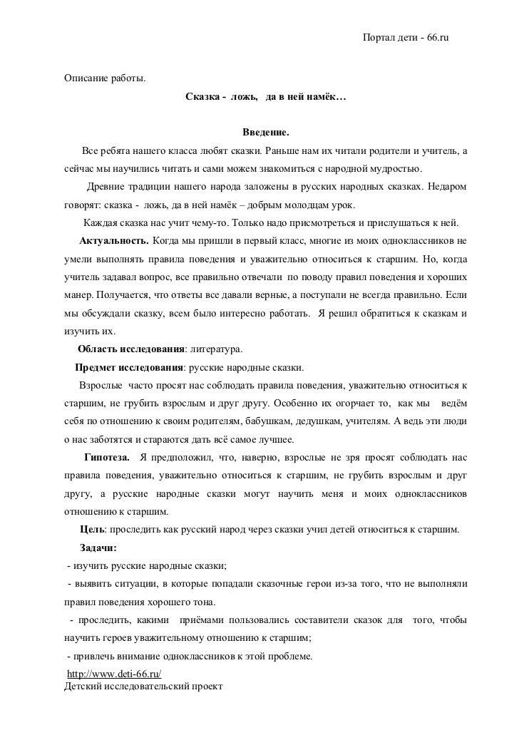 Портал дети - 66.ruОписание работы.                          Сказка - ложь, да в ней намёк…                               ...