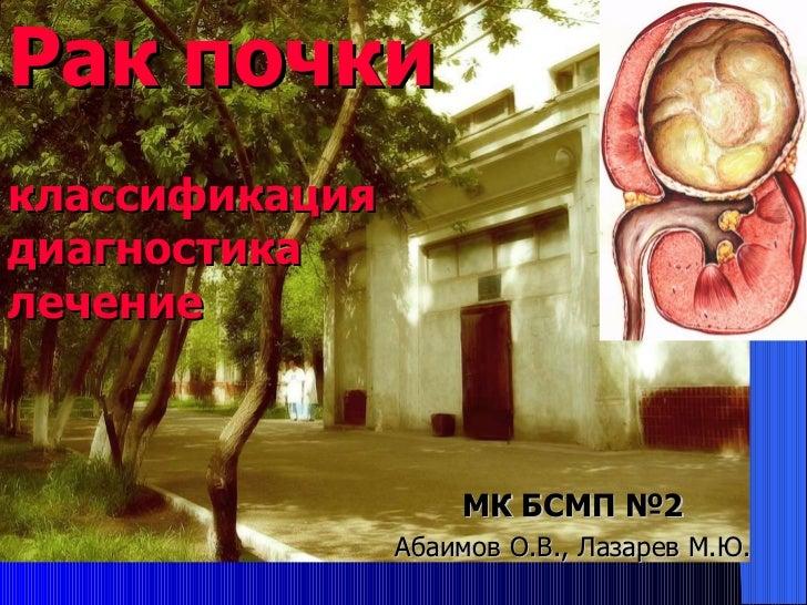 Рак почки классификация диагностика лечение  МК БСМП №2 Абаимов О.В., Лазарев М.Ю.