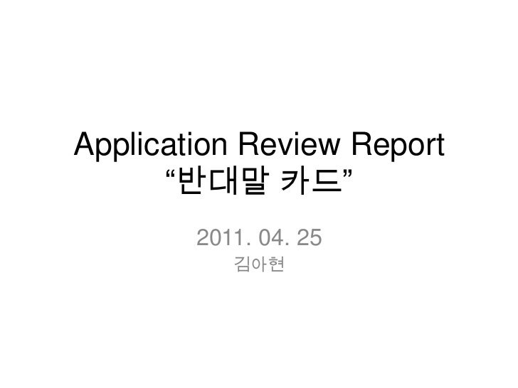 "Application Review Report""반대말 카드""<br />2011. 04. 25<br />김아현<br />"
