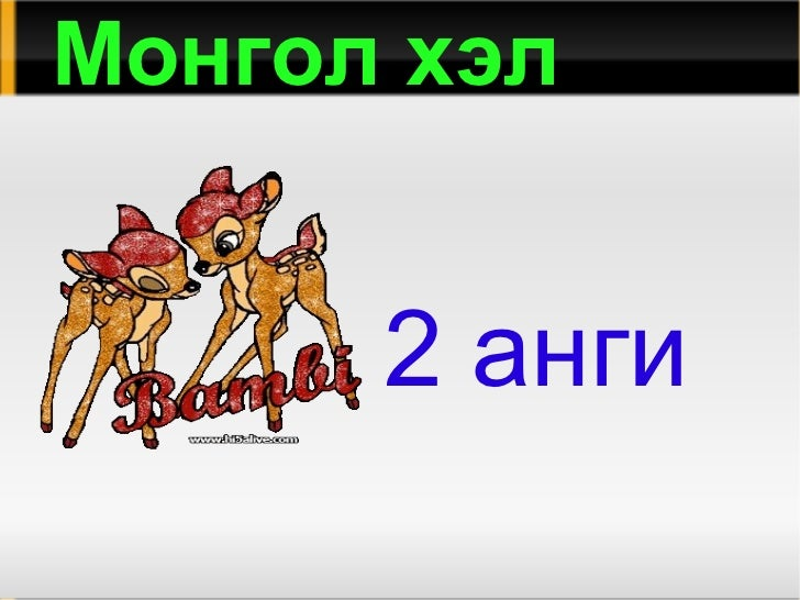 2 анги  Монгол   хэл