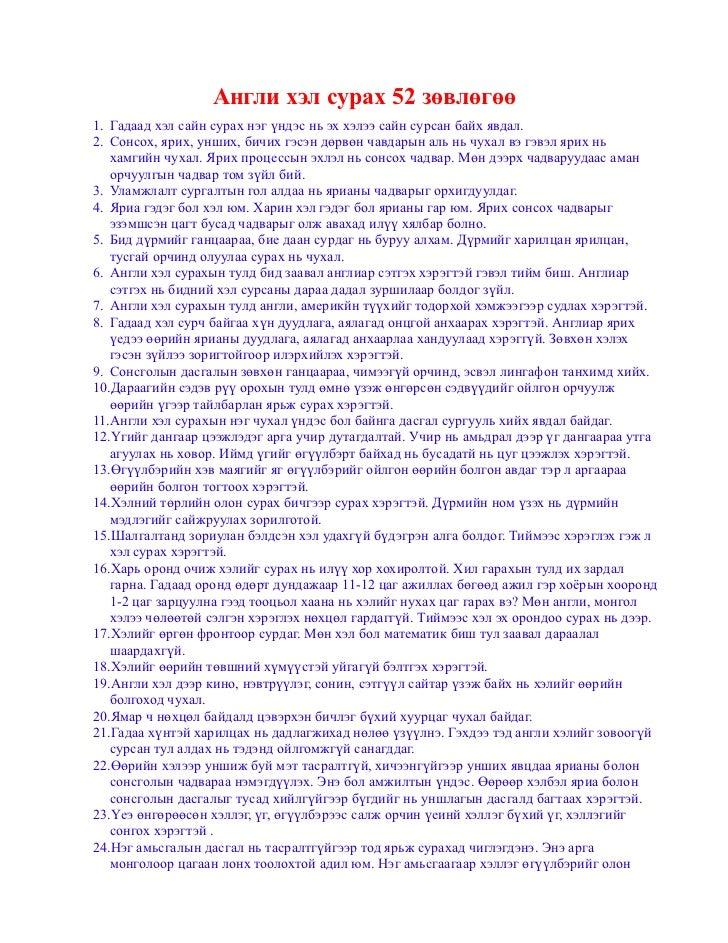 Англи хэл сурах 52 зөвлөгөө1. Гадаад хэл сайн сурах нэг үндэс нь эх хэлээ сайн сурсан байх явдал.2. Сонсох, ярих, унших, б...