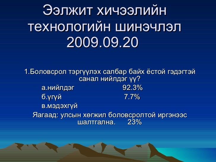Ээлжит хичээлийн технологийн шинэчлэл 2009.09.20  1.Боловсрол тэргүүлэх салбар байх ёстой гэдэгтэй санал нийлдэг үү? а.ний...
