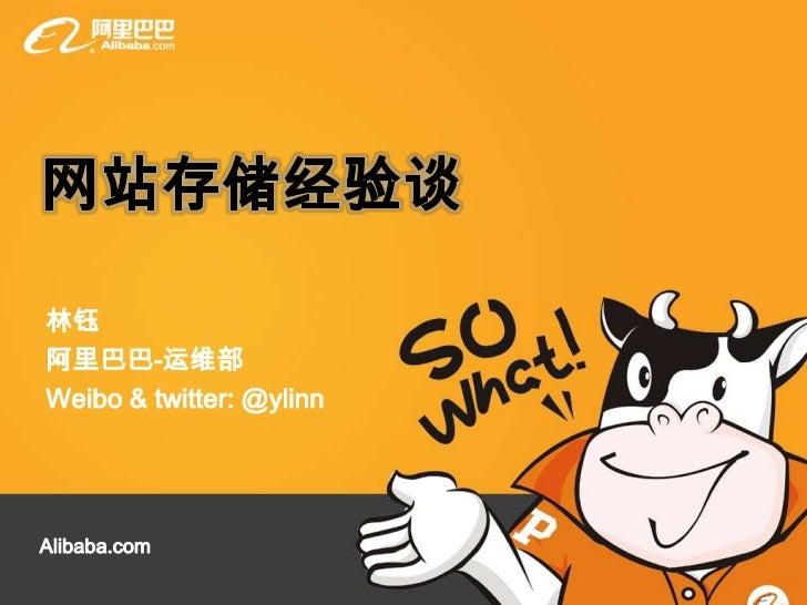网站存储经验谈<br />林钰<br />阿里巴巴-运维部<br />Weibo & twitter: @ylinn<br />Alibaba.com<br />