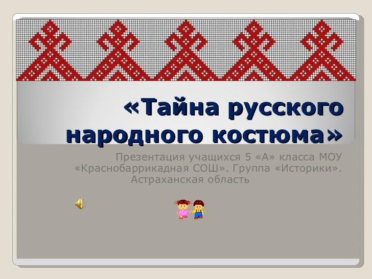 Книга русский народный костюм скачать