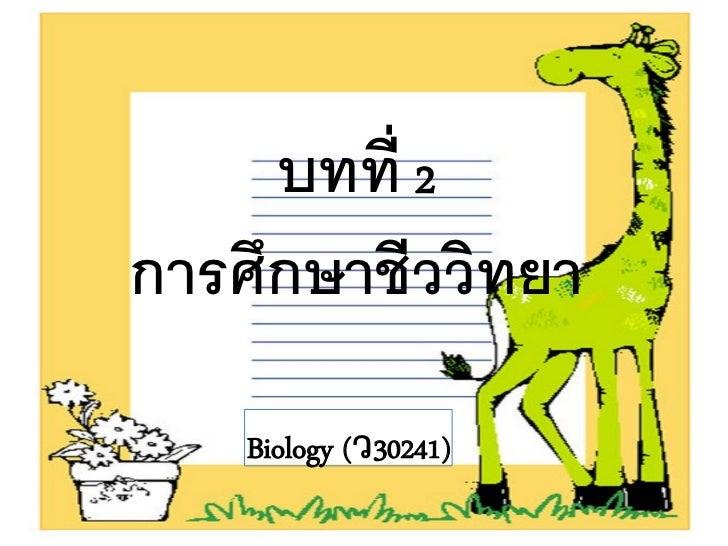 บทที่ 2การศึกษาชีววิทยา    Biology (ว30241)