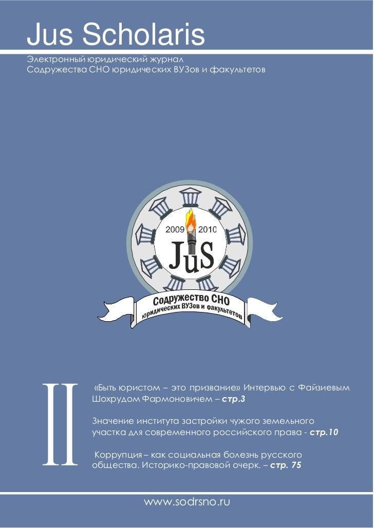 Jus ScholarisЭлектронный юридический журналСодружества СНО юридических ВУЗов и факультетов            «Быть юристом – это ...
