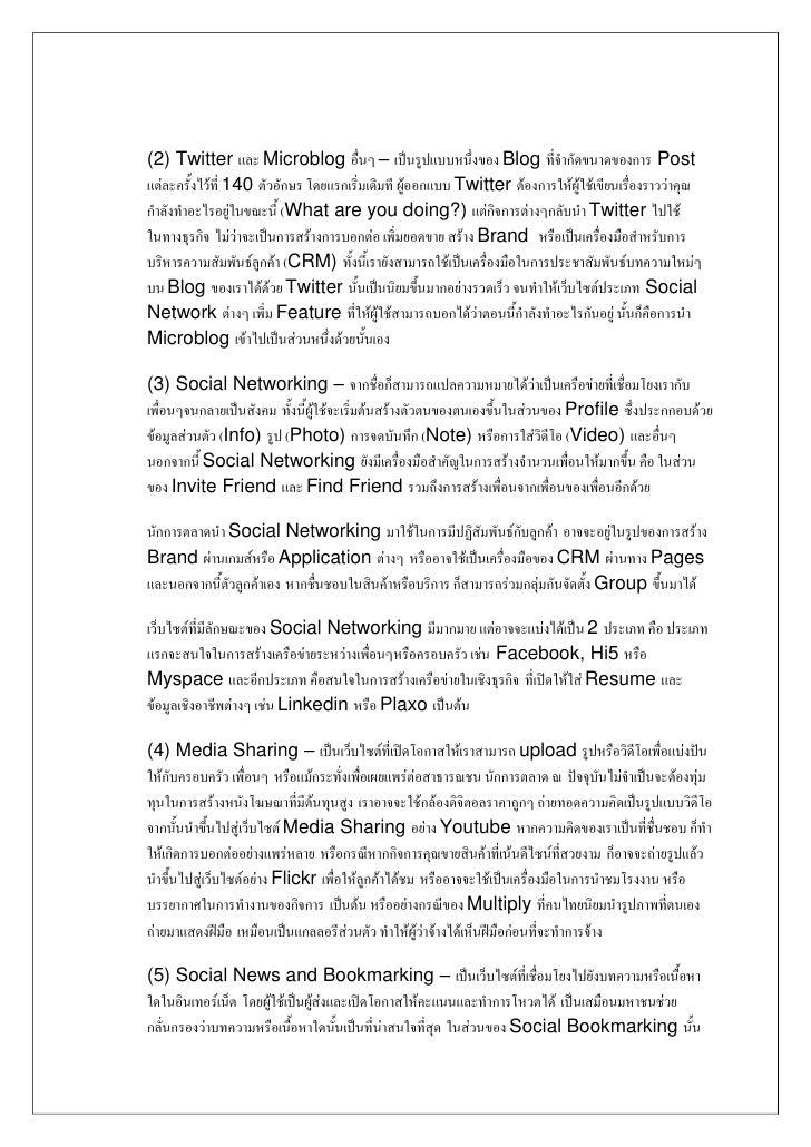 (2) Twitter และ Microblog อื่นๆ – เป็นรูปแบบหนึงของ Blog ที่จากัดขนาดของการ Post                                          ...