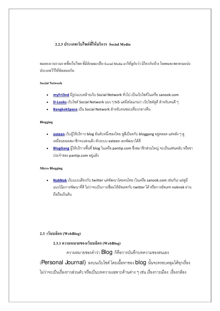 2.2.3 ประเภทเว็บไซต์ที่ให้บริการ Social Mediaผมลองรวบรวมรายชื่อเว็บไทย ทีมีลักษณะเป็น Social Media มาให้ดูกันว่า มีใครกันบ...