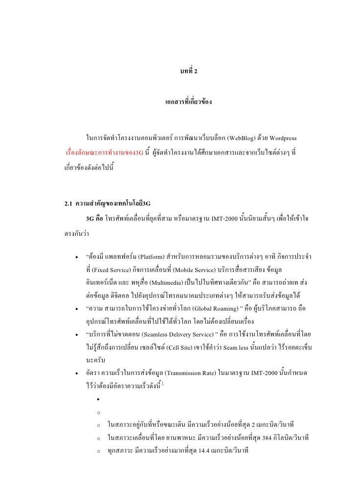 บทที่ 2                                        เอกสารที่เกี่ยวข้อง         ในการจัดทําโครงงานคอมพิวเตอร์ การพัฒนาเว็บบล็อก...
