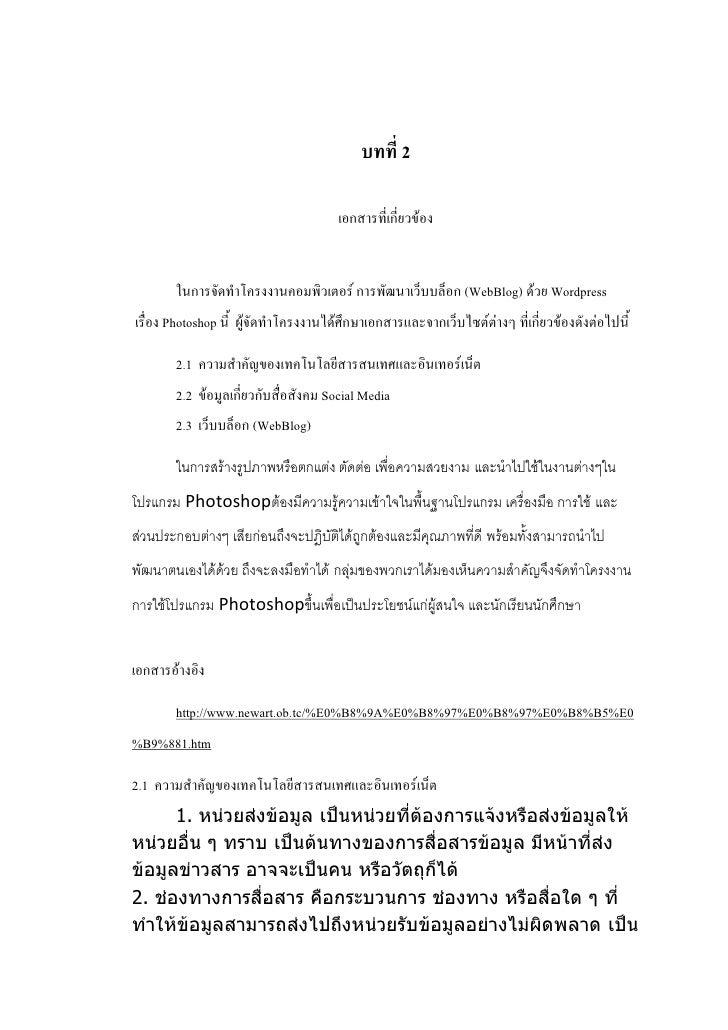 บทที่ 2                                      เอกสารที่เกี่ยวข้อง       ในการจัดทาโครงงานคอมพิวเตอร์ การพัฒนาเว็บบล็อก (Web...