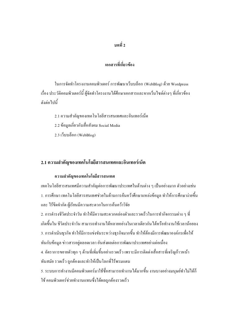 บทที่ 2                                        เอกสารที่เกี่ยวข้อง        ในการจัดทาโครงงานคอมพิวเตอร์ การพัฒนาเว็บบล็อก (...