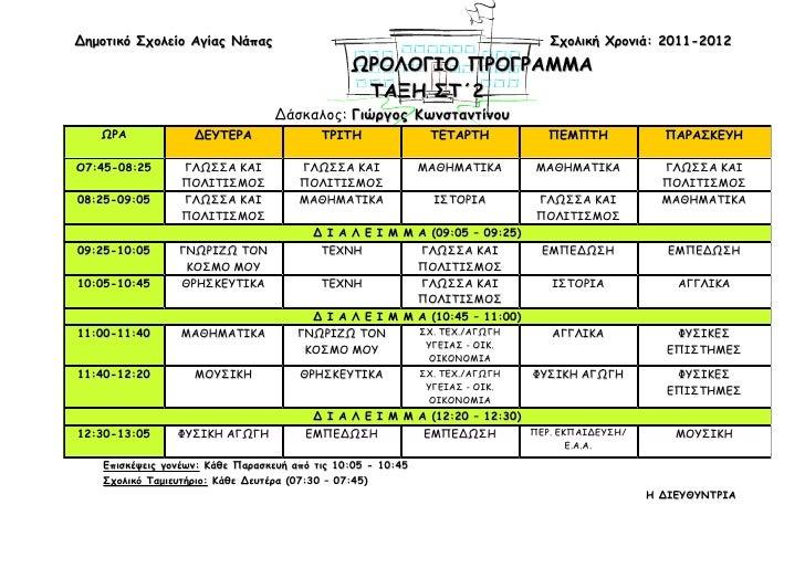 Δημοτικό Σχολείο Αγίας Νάπας                                                     Σχολική Χρονιά: 2011-2012                ...