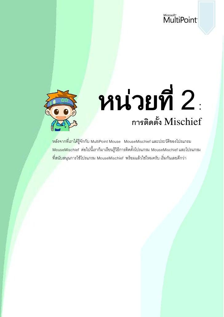 หน่วยที่ 2                           :                                            การติดตั้ง Mischiefหลังจากที่เราได้รู้จั...
