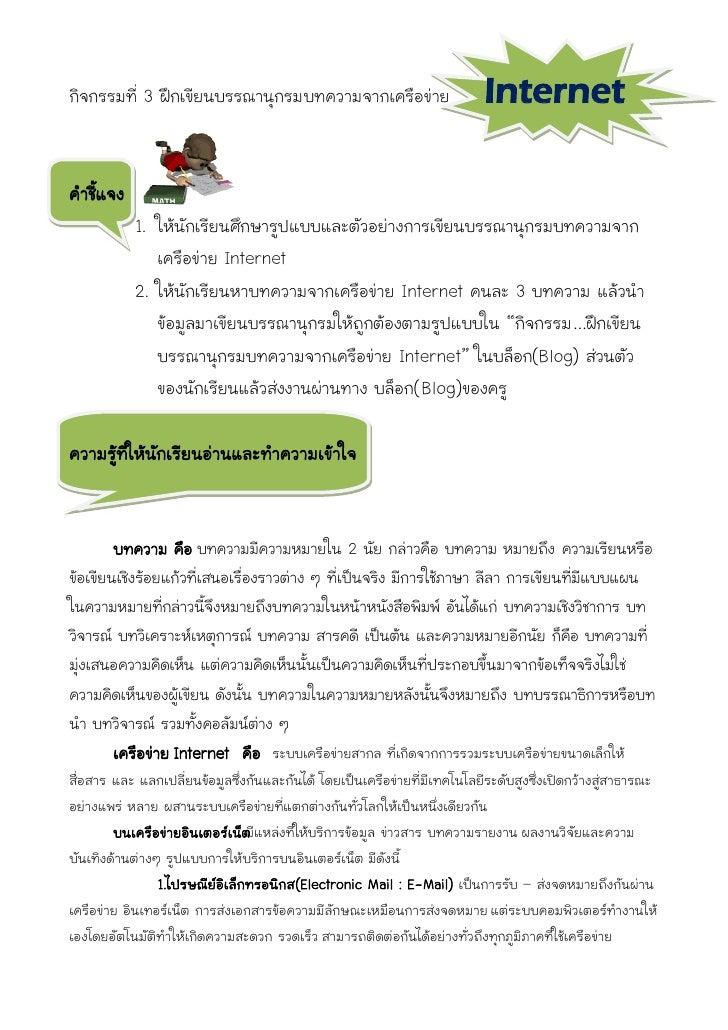 กิจกรรมที่ 3 ฝึกเขียนบรรณานุกรมบทความจากเครือข่าย                         Internetคาชี้แจง           1. ให้นักเรียนศึกษารู...