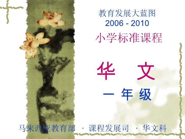 小学标准课程 华  文 一 年 级 教育发展大蓝图 2006 - 2010 马来西亚教育部  ·  课程发展司  ·  华文科