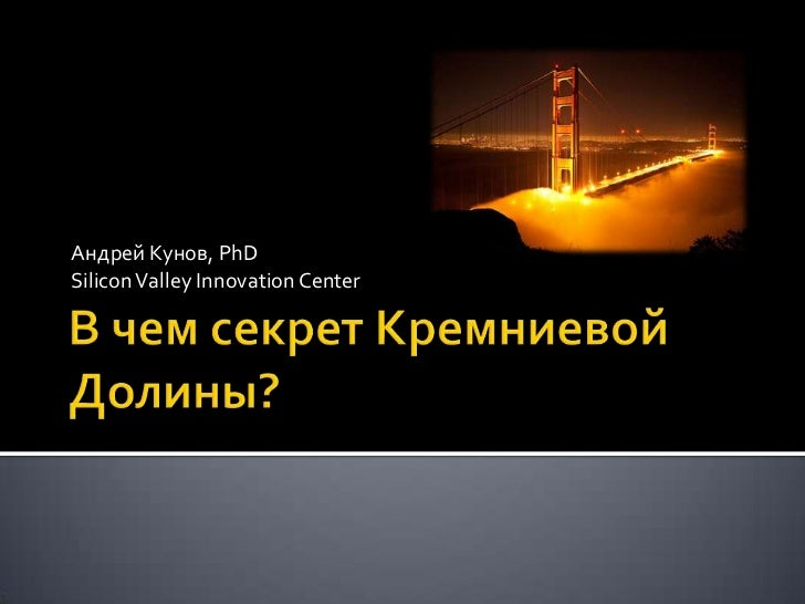Андрей Кунов, PhDSilicon Valley Innovation Center