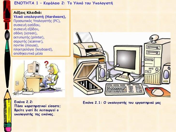 ΕΝΟΤΗΤΑ 1 – Κεφάλαιο 2: Το Υλικό του Υπολογιστή Λέξεις Κλειδιά : Υλικό υπολογιστή ( Hardware ), Προσωπικός Υπολογιστής ( P...