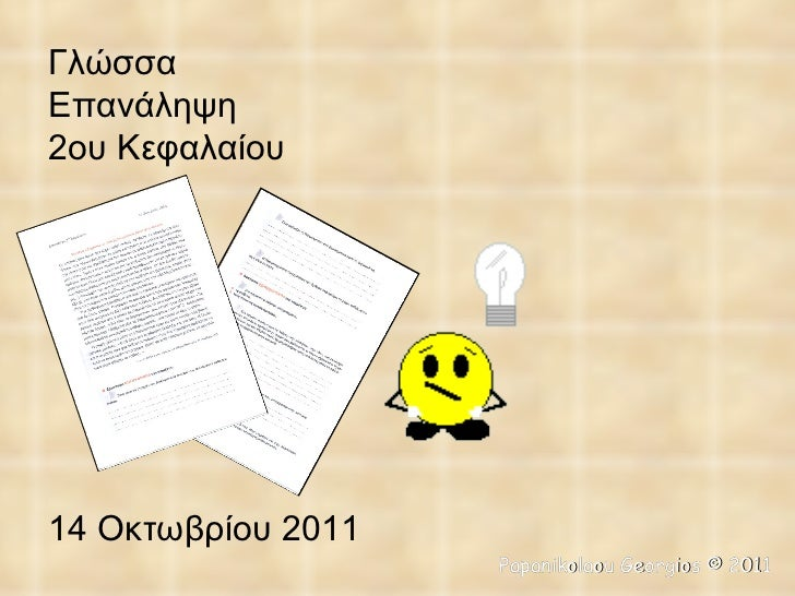 Γλώσσα Επανάληψη  2 o υ Κεφαλαίου  14 Οκτωβρίου 2011 Papanikolaou Georgios  ©  2011