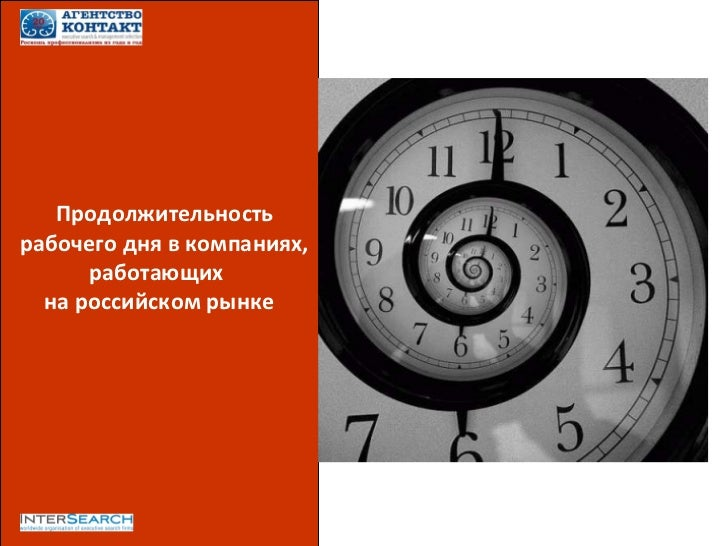 Продолжительность рабочего дня в компаниях,  работающих  на российском рынке