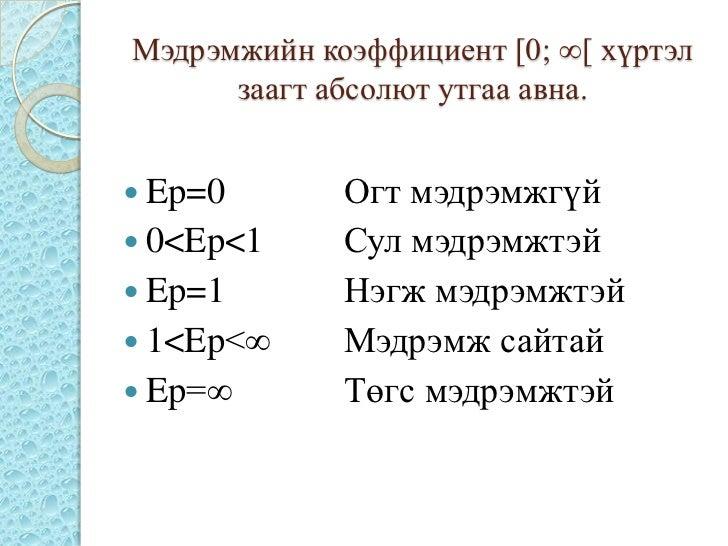Мэдрэмжийн коэффициент [0; ∞[ хүртэл      заагт абсолют утгаа авна. Ep=0       Огт мэдрэмжгүй 0<Ep<1     Сул мэдрэмжтэй...