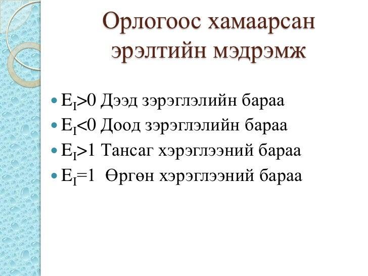 Орлогоос хамаарсан          эрэлтийн мэдрэмж EI>0 Дээд зэрэглэлийн бараа EI<0 Доод зэрэглэлийн бараа EI>1 Тансаг хэрэгл...
