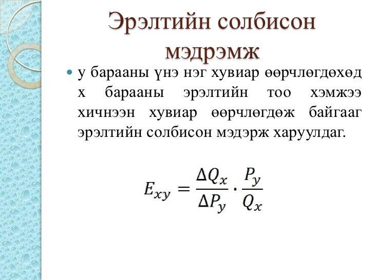 Эрэлтийн солбисон           мэдрэмж   y барааны үнэ нэг хувиар өөрчлөгдөхөд    x барааны эрэлтийн тоо хэмжээ    хичнээн х...
