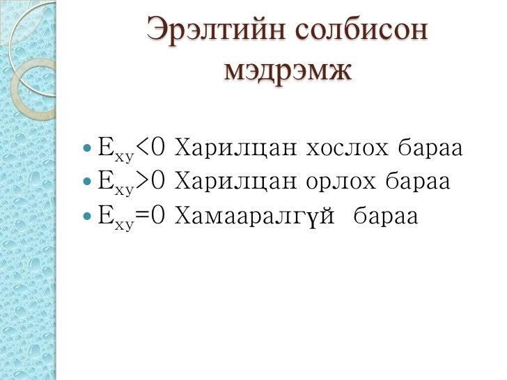 Эрэлтийн солбисон         мэдрэмж Exy<0 Харилцан хослох бараа Exy>0 Харилцан орлох бараа Exy=0 Хамааралгүй бараа