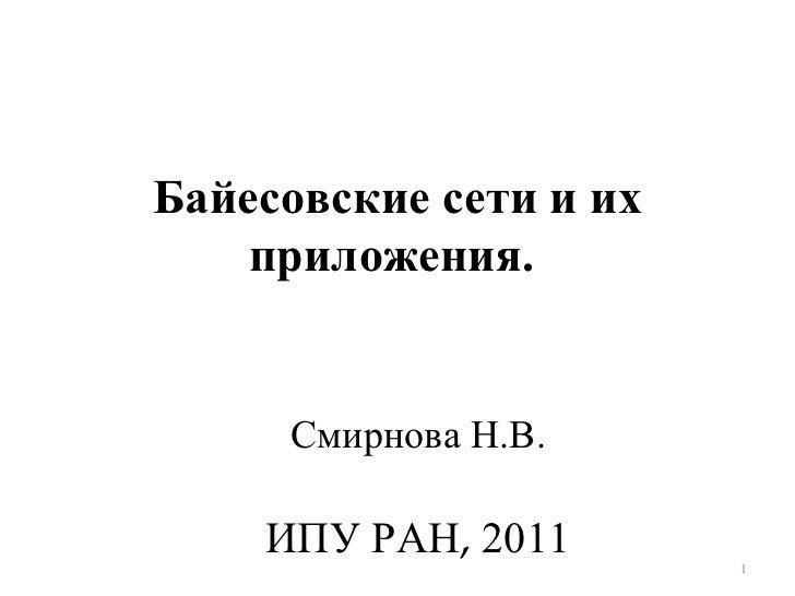 Байесовские сети и их приложения.  Смирнова Н.В. ИПУ РАН ,  2011