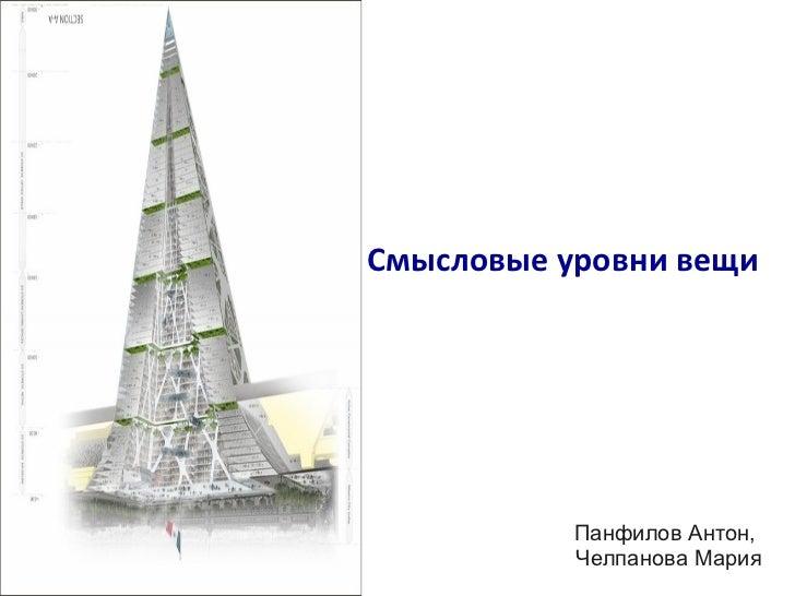 Смысловые уровни вещи Панфилов Антон,  Челпанова Мария