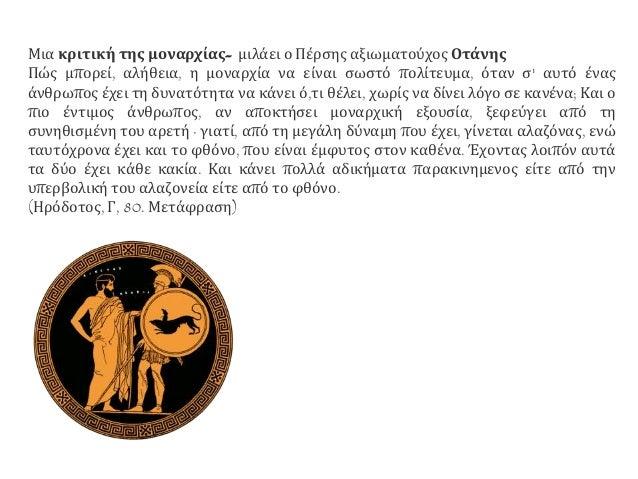 «ΑΡΙΣΤΙΝΔΗΝ ΚΑΙ ΠΛΟΥΤΙΝΔΗΝ»  Η οργάνωση του αρχαίου πολιτεύματος πριν από  την εποχή του Δράκοντα ήταν η εξής: Οι άρχοντες...