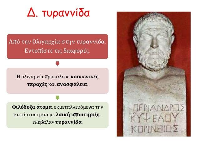 Οι τύραννοι ενεργούσαν αυθαίρετα και  με ιδιοτέλεια.  Δημιούργησαν μεγάλα έργα (π.χ. ο  Περίανδρος στην Κόρινθο, ο  Πολυκρ...